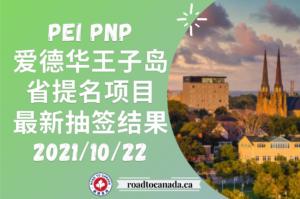 PEI PNP抽签
