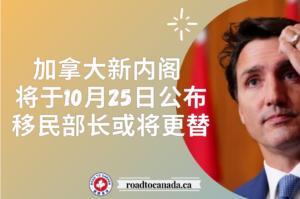加拿大新内阁
